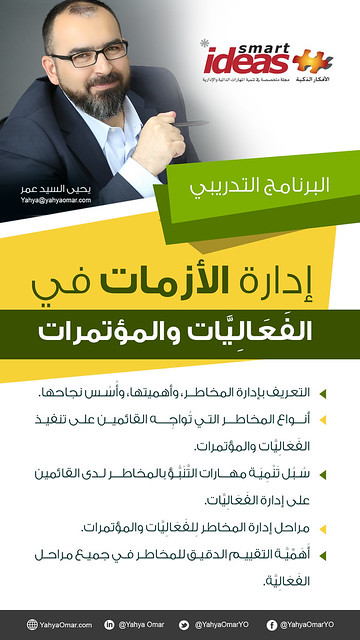إدارة الازمات الفعاليات والمؤتمرات يحيى السيد عمر