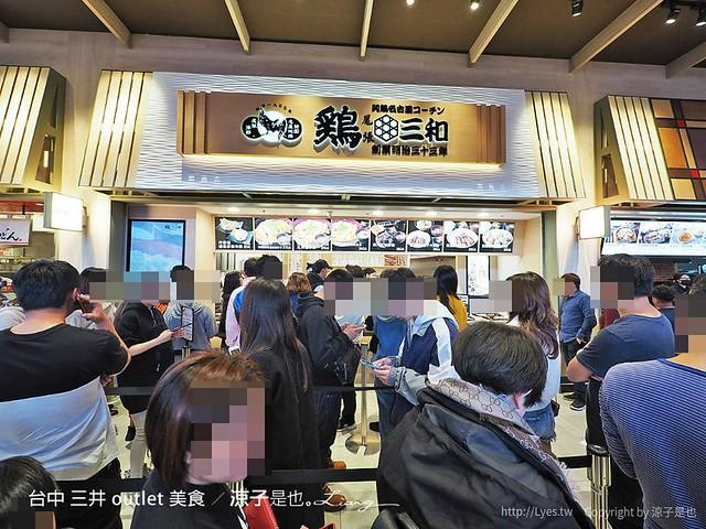 台中 三井 outlet 美食 4