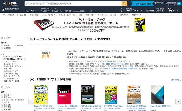 AmazonでDTM・DAW製品とリットーミュージック書籍の合わせ買いセール実施中