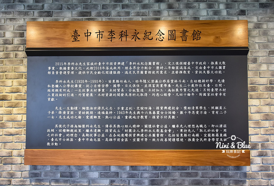 臺中市立圖書館李科永紀念圖書分館.台中圖書館14