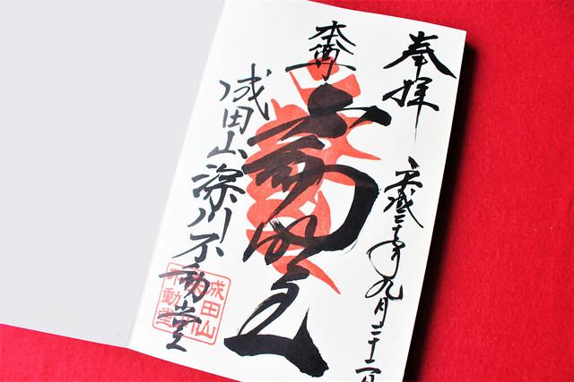 tomiokafudo031