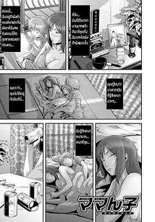 ฝึกลูกชายให้เป็นผู้ใหญ่เต็มตัว – [Kawazuko Chouji] Mamanko Mother and Son (Imouto Ijiri to Mama Asobi)
