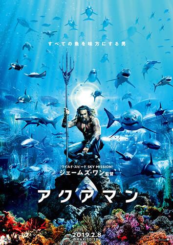 アクアマン(原題 Aquaman )