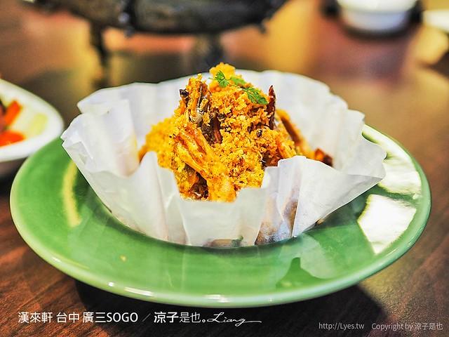 漢來軒 台中 廣三SOGO 14