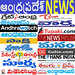 తెలుగు వార్తాపత్రిక - Andhra Telugu News Paper App Download