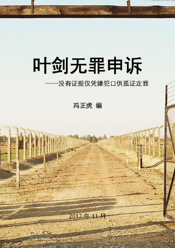 冯正虎编:《叶剑无罪申诉》文集