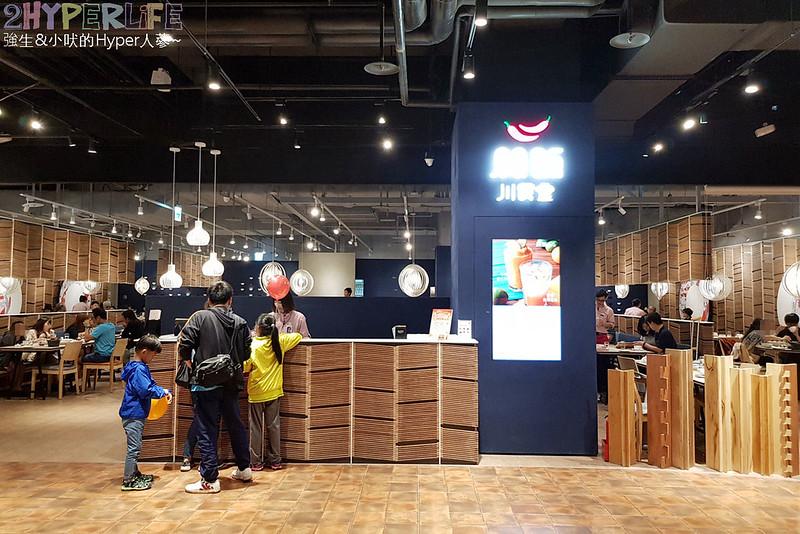文心秀泰生活-開飯川食堂