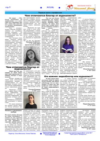 Октябрь 2018г. №7(118) стр.5