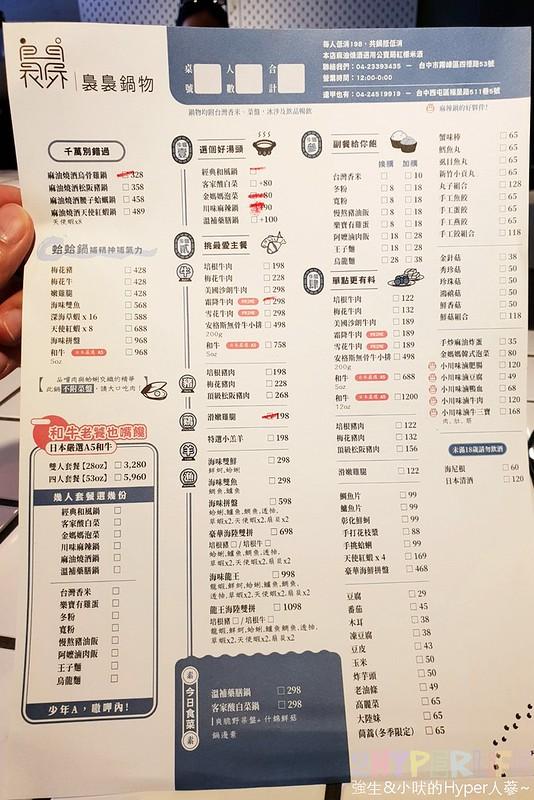 裊裊鍋物霧峰店 (12)