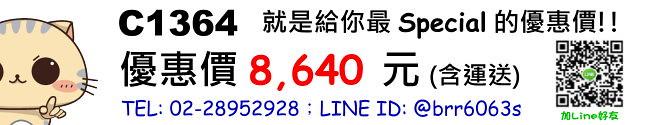 price-C1364