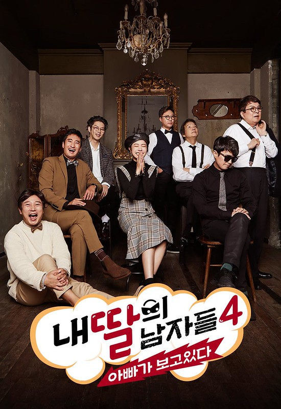 My Daughter's Men 4 (2018)