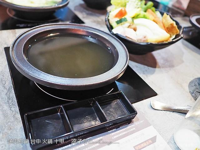 嗑肉石鍋 台中 火鍋 十甲 4