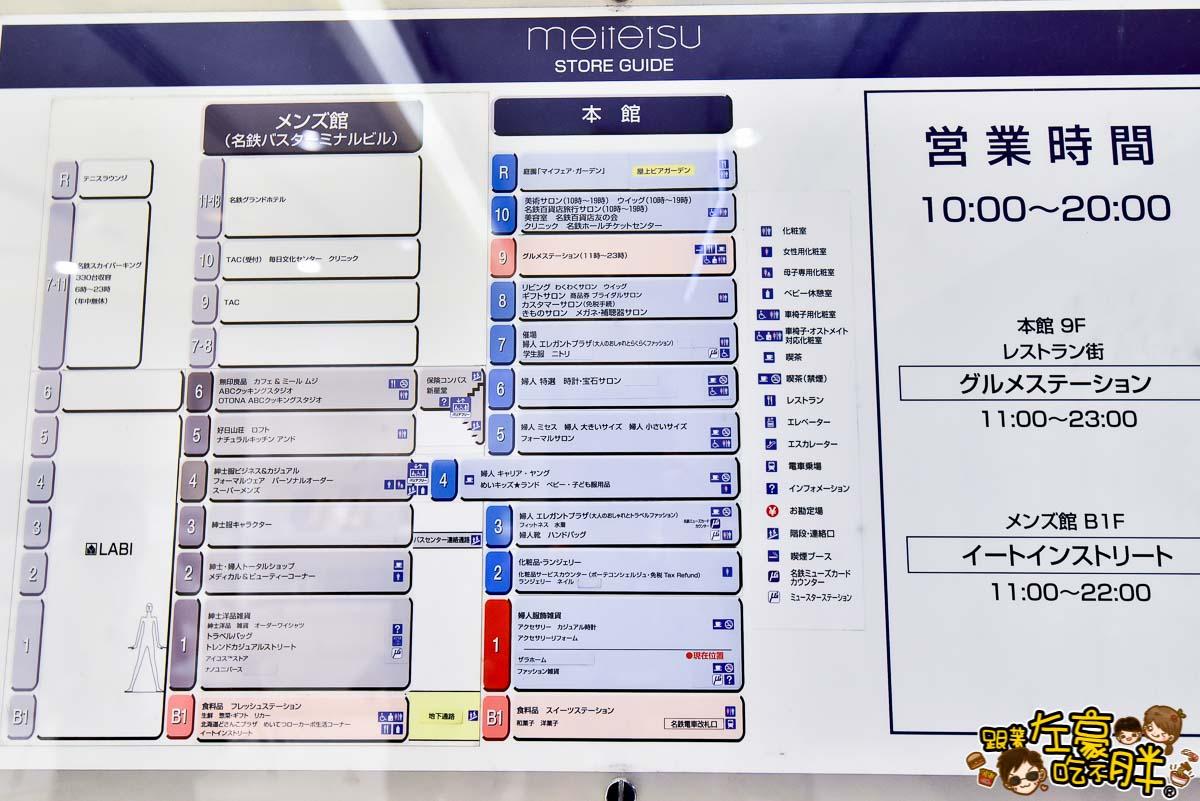 日本名古屋-名鐵百貨-2