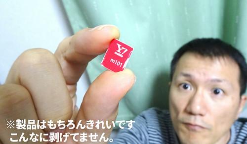 ワイモバイルSIMカード