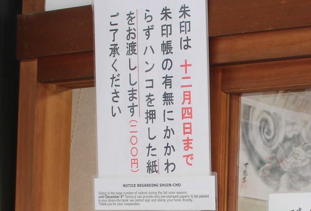 tenryuji-gosyuin002