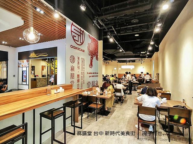 麻膳堂 台中 新時代美食街 3