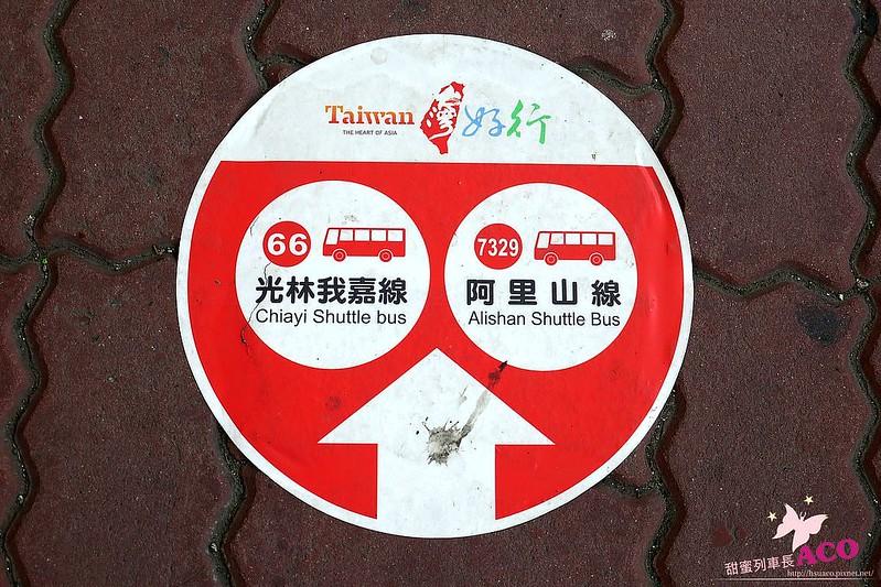 台灣好行 嘉義IMG_4552.JPG.JPG