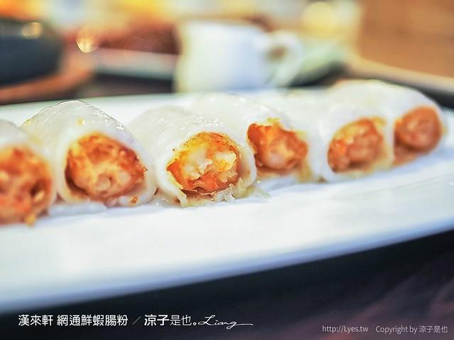 漢來軒 網通鮮蝦腸粉 2