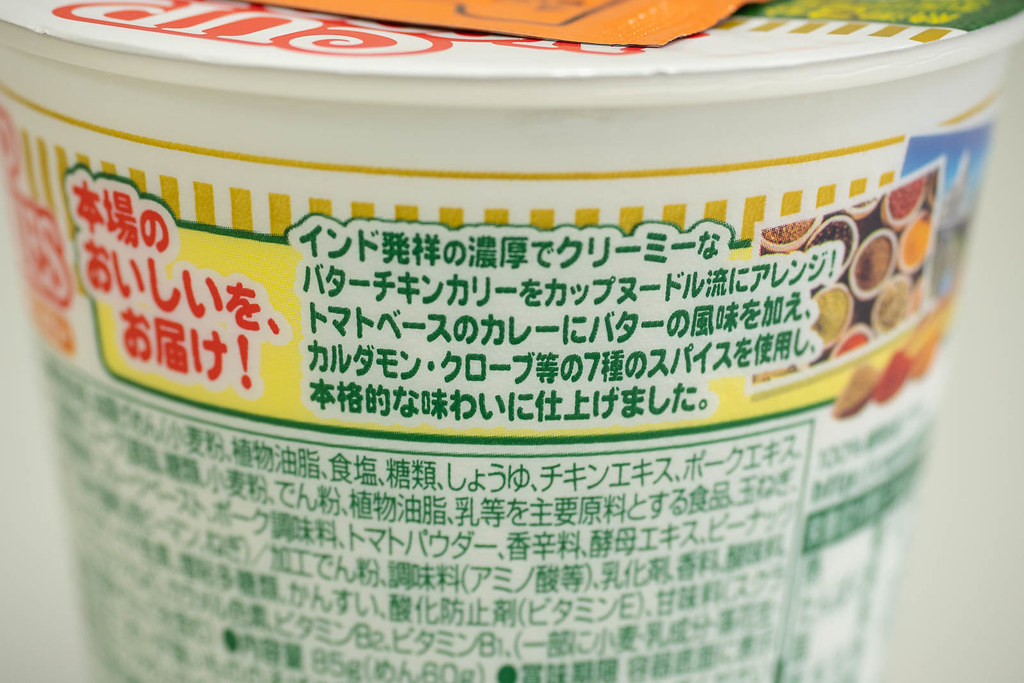 Cupnoodle_curry-5