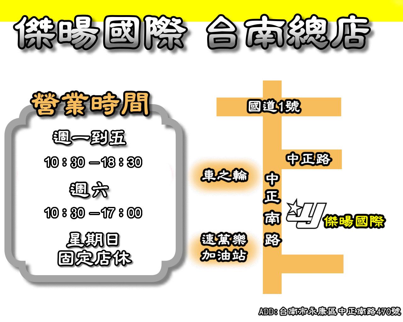 台南營業時間公告