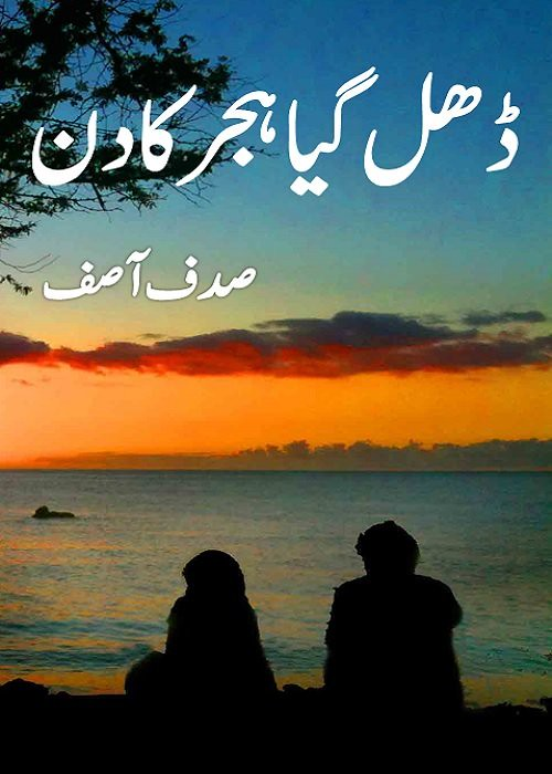 Dhal Gaya Hijer Ka Din is a very well written complex script novel by Sadaf Asif which depicts normal emotions and behaviour of human like love hate greed power and fear , Sadaf Asif is a very famous and popular specialy among female readers