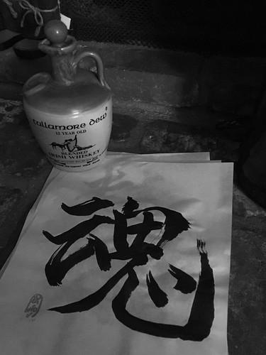 Soul in Japanese