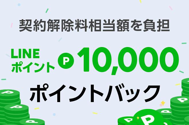 line10000p