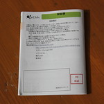 GeChic ゲシック On-Lap 1102H 開封レビュー (21)