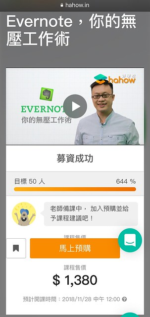 蔡正信線上課程:Evernote,你的無壓工作術