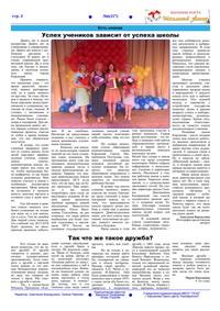 Сентябрь 2018г. №6(117) стр.3