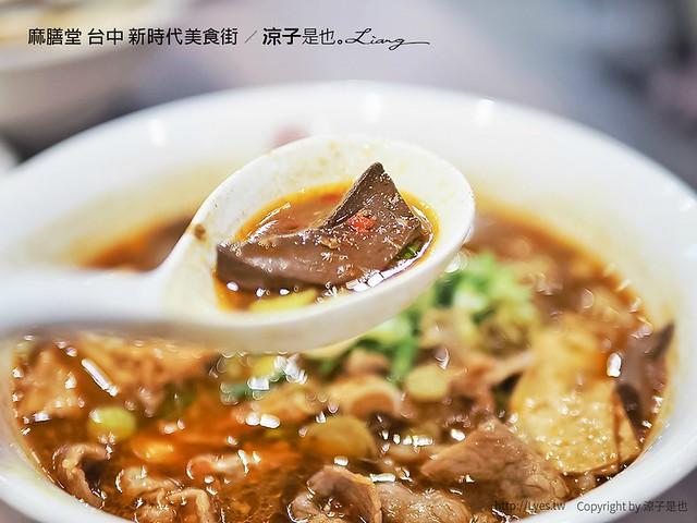 麻膳堂 台中 新時代美食街 18