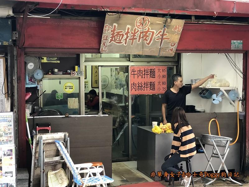 陽明山33文化大學牛肉拌麵