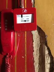 Emergency phone -Drepung Monastery, 哲蚌寺, Tibet, China
