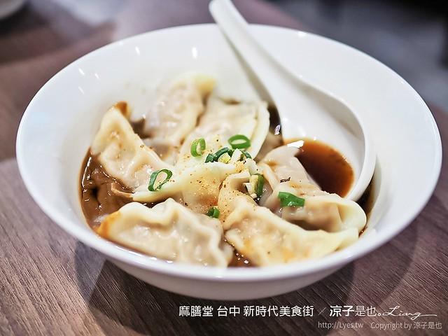 麻膳堂 台中 新時代美食街 9