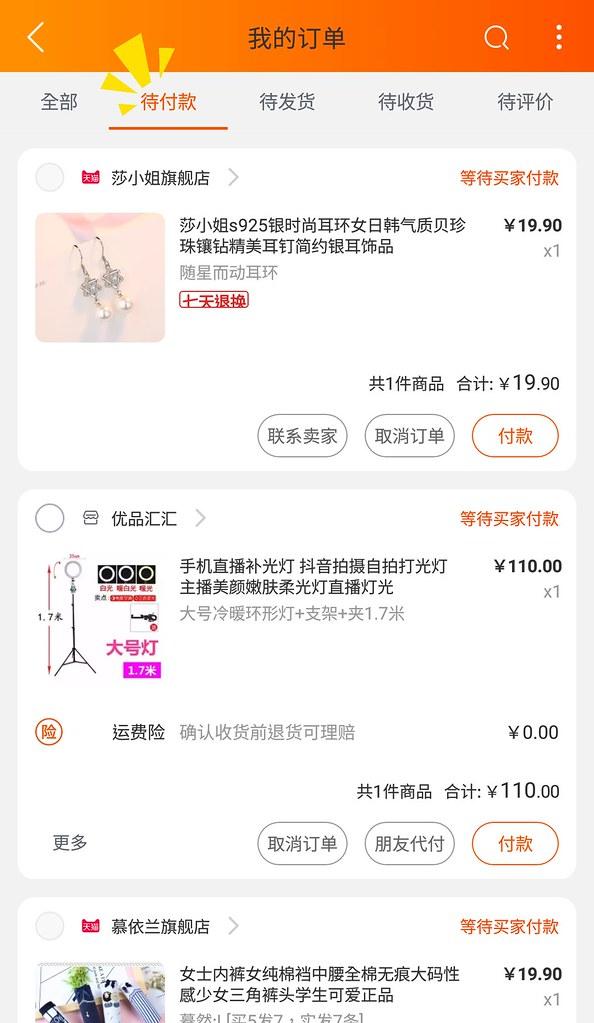 Line購物淘寶22