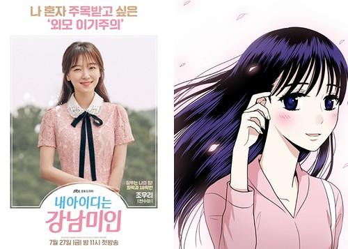 my-id-gangnam-beauty-drama-cast-Jo-WooRi-100