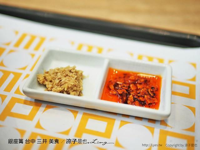 銀座篝 台中 三井 美食 7