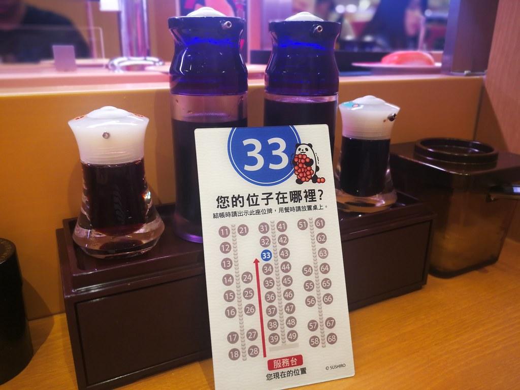 壽司郎中華路店 (15)