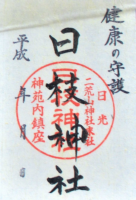 futarasan-gosyuin005