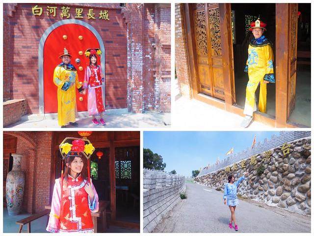 白河萬里長城 (1)