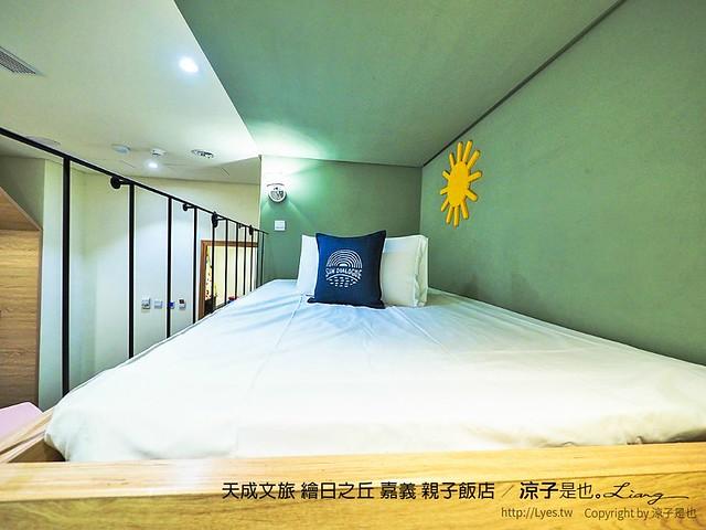 天成文旅 繪日之丘 嘉義 親子飯店 21