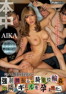 HND-577 I Gathered All My Friends, Forced To Squat And Infiltrated Our Neighbors Girls With Cavalry Gang Rape. AIKA