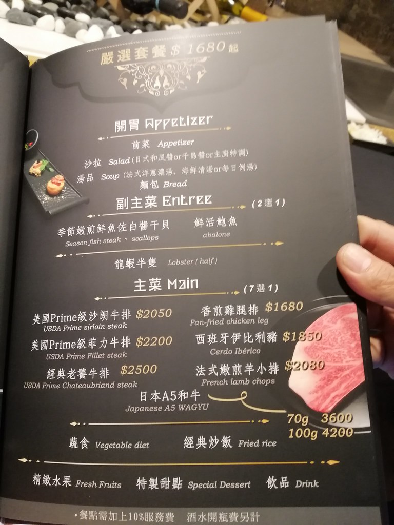 le feu鐵板燒 (3)