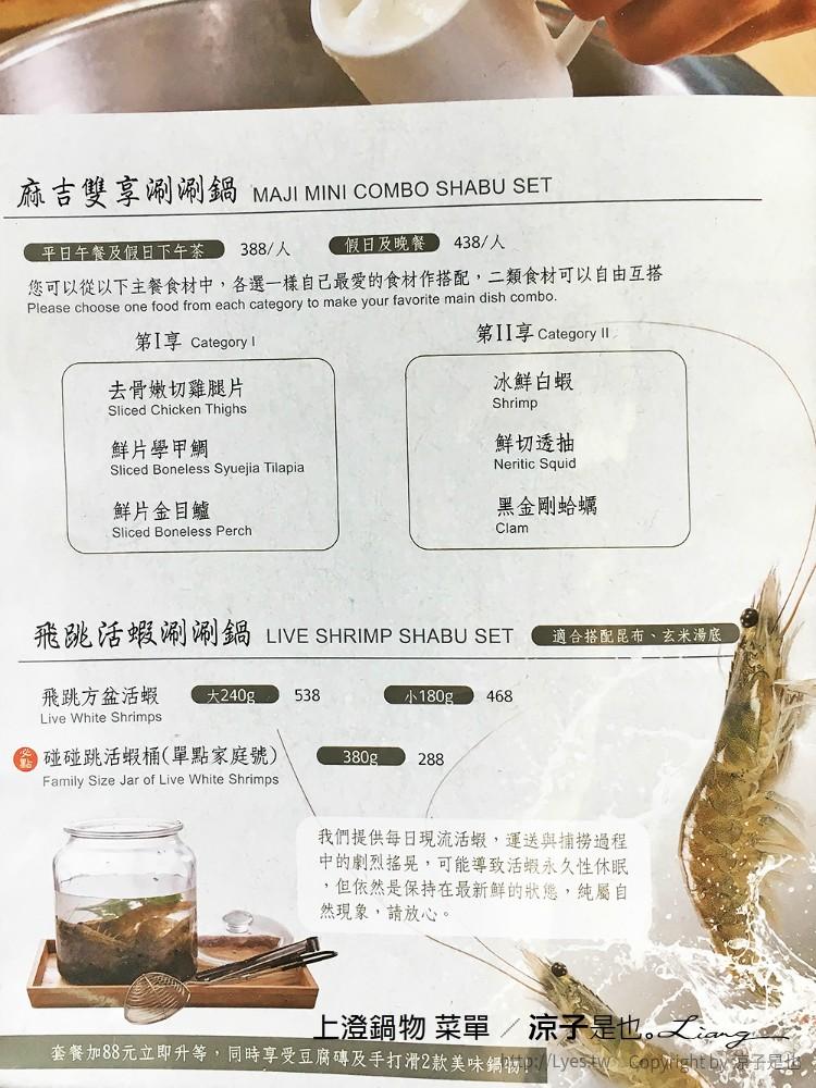 上澄鍋物 菜單 4
