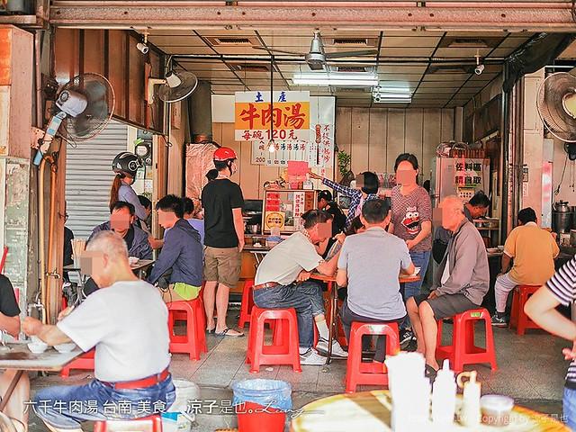 六千牛肉湯 台南 美食 6