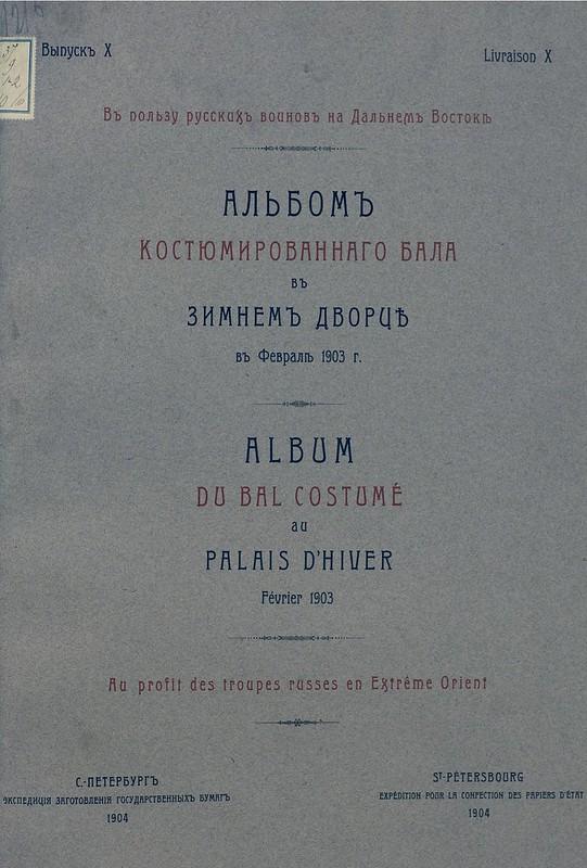 Альбом костюмированного бала в Зимнем дворце в феврале 1903. Часть 10