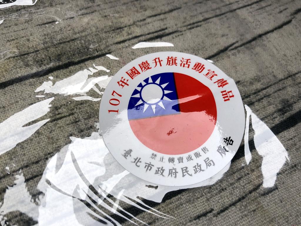 2018國慶嗡嗡包