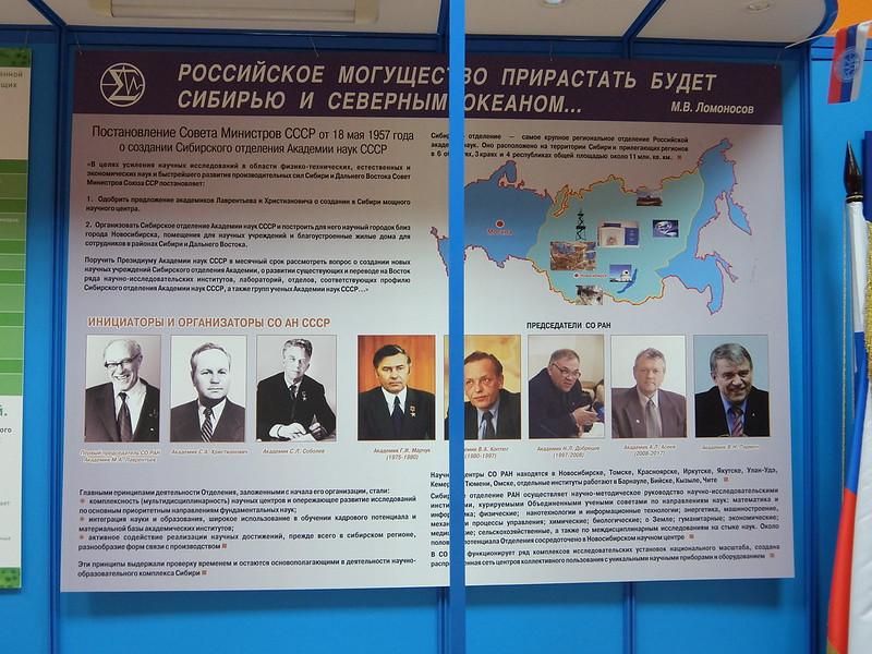 Новосибирский академгородок - В выставочном центре СО РАН