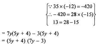 Class 9 RD Sharma Solutions Chapter 5 Factorisation of Algebraic Expressions