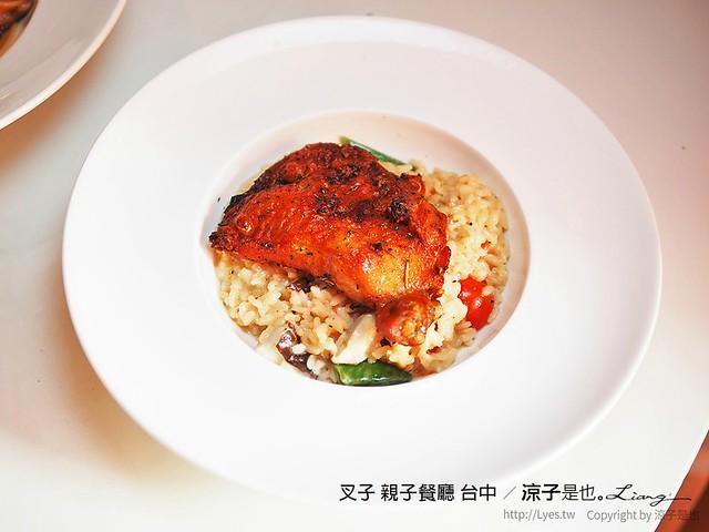 叉子 親子餐廳 台中 4